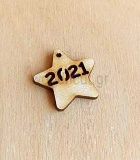 Αστεράκι 2021
