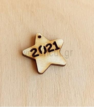Ξύλινο αστέρι με κομμένο το 2021
