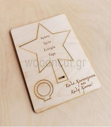 Ξύλινη κάρτα - Αστέρι για το Δέντρο