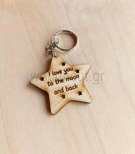 Μπρελόκ αστέρι με χαραγμένο μήνυμα - δώρο για τον Αγίο Βαλεντίνο