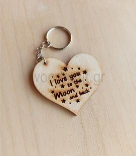Δώρο για τον Άγιο Βαλεντίνο - Μπρελόκ Καρδιά με χάραξη αφιέρωση - I Love you to the moon and back